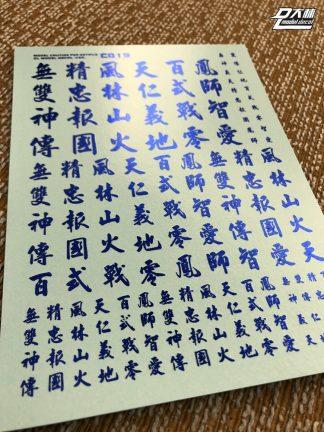 DL C019 Metallic Blue Kinesiska tecken