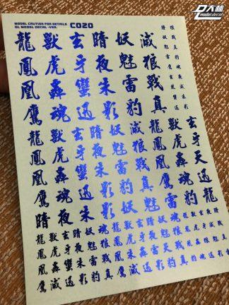 DL C020 Metallic Blue Kinesiska tecken